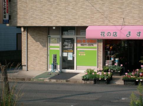 町上津役バス停(黒崎方面行き)から見た「よつもと鍼灸院」