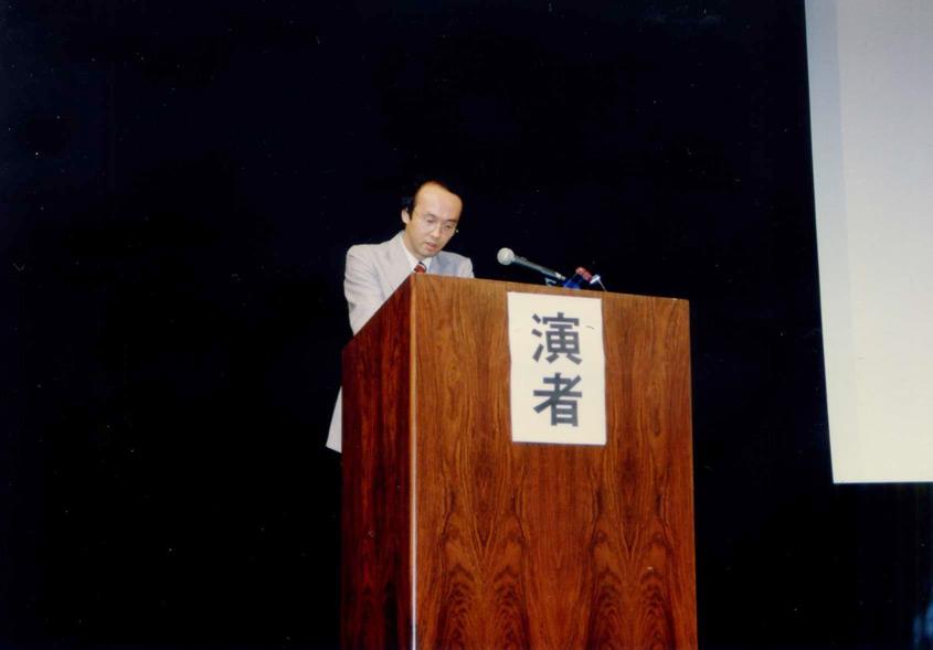 日本東洋医学系物理療法学会(1995年、福岡市)